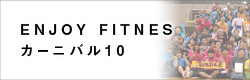 ENJOY FITNESS カーニバル10